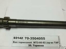 """Вал тормоза МТЗ """"ТАРА""""70-3504055"""