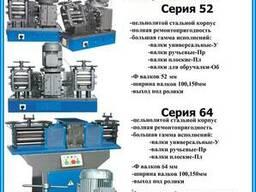 Вальцы ручные - ВР-52УР