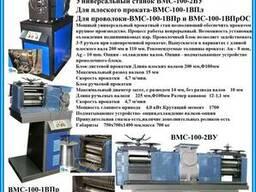 Вальцы механические ВМС-100-1ВПл