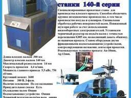 Вальцы механические ВМС-140-1ВПл