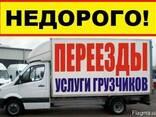 Вантажне таксі Черкаси - фото 2