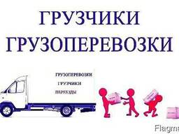 Вантажне таксі Луцьк
