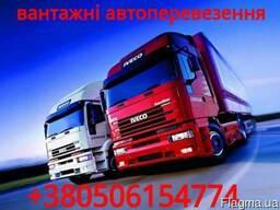 Вантажні автоперевезення Луцьк