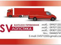 Вантажні перевезення, грузоперевозки.