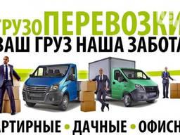 Вантажні перевезення Грузоперевозки Доставка Вантажне таксі