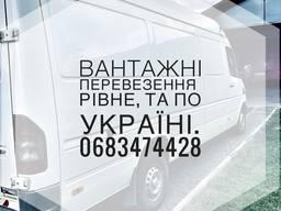 Вантажні перевезення (грузоперевозки, вантажне таксі, бус)