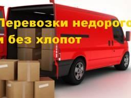 Перевезти вещи, мебель недорого. Малогабаритные перевозки микроавтобус, Газель. Погрузка.