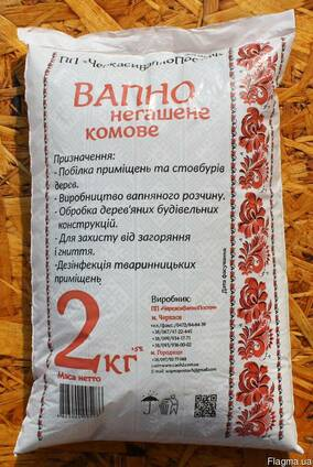 Вапно комове-2 кг