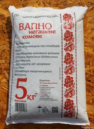 Вапно комове-5 кг