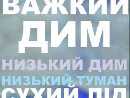 Важкий дим Львів, низький туман на весілля