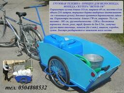 Вело прицеп грузовая тележка, Везун-1М