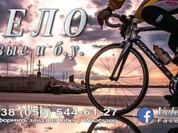 Велосипеды из Германии продажа недорого по Украине доставка
