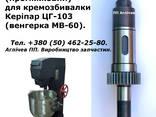 "Вінчик ""груша"" для кремозбивалки ЦГ-103, для МВ-60 венгерка - фото 2"