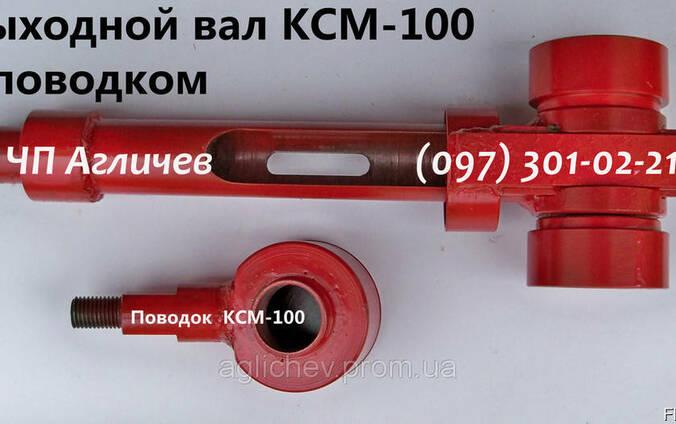 Вихідний вал, вінчикотримач для кремозбивалки КСМ-100
