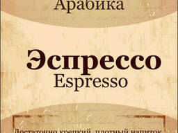 Вендинговые смеси, свежеобжаренный кофе - фото 3