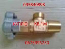 Вентиль КВ-1М