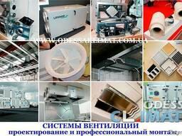 Вентиляция Одесса монтаж вентиляции в Одессе проектирование