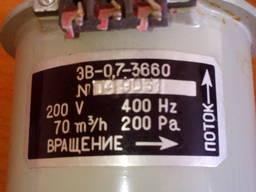 Вентилятор 11000 об/мин ЭВ-0. 7