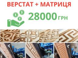 Верстат гарячого тиснення V3B12 - орнаменту, декору та фактури на деревині