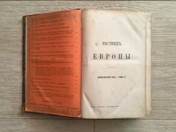 Вестник Европы журналы от 1877г. до 1907г.
