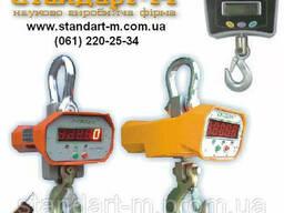 Весы крановые электронные, ваги кранові UPW 500, Весы крановые UPC 2000, UPC 4000, Весы. ..