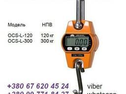 Весы подвесные ( динамометр ) OCS-L до 120кг, 300кг- поверка