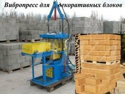Вибропресс для производства колотого шлакоблока цена Украина