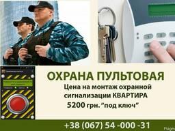 Охранные услуги в Харькове, охрана квартир цена