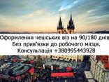 Відкриття чеської визі (90/180 днів) - фото 1