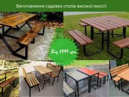 Виготовлення садових столів високої якості.