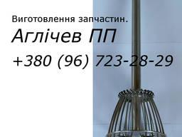 Вінчик для кремозбивалки КСМ-100; вінчики для кремозбивалок