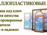 Вікна двері металопластикові якісно швидко недорого -30% - фото 2