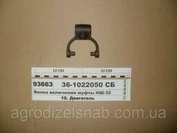 Вилка включения НШ-32 ЮМЗ 36-1022050 СБ