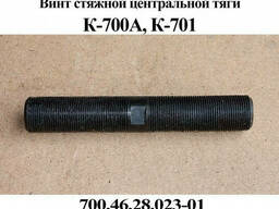 Винт стяжной центральной тяги навески К-700, 700.46.28.023