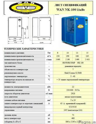 Винтовой компрессор WAN NK-100, 22 кВт