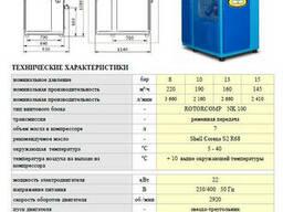 Винтовой компрессор WAN NK-100, мощность 22 кВт