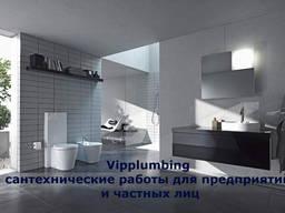 Vipplumbing-сантехнические работы для предприятий и частных