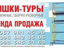 Вишка тура, будівельне риштування. Безкоштовна доставка по всій Україні