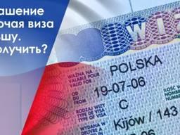 Приглашение для польской рабочей визы на 6 месяцев!