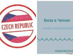 Виза в Чеxию на три месяца