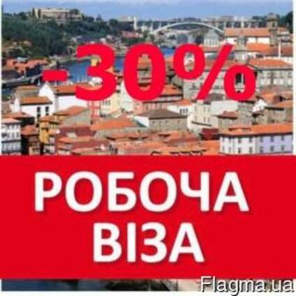 Виза в Польшу, Чехию / Рабочая виза