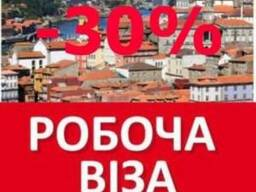 Виза в Польшу, Чехию - Акционной Цене