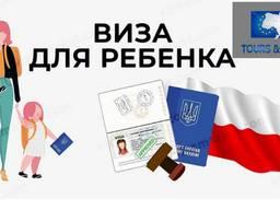 Виза в Польшу для детей