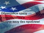 Визовая поддержка. Визы в США, Канада Великобретания - фото 1