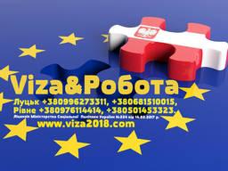 Візові послуги, страхування, працевлаштування Польща, Чехія
