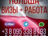 Визы и Работа в Чехии и Польше - фото 1