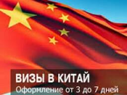 Визы в Китай