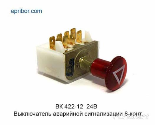 ВК 422-12 24В Выключатель аварийной сигнализации