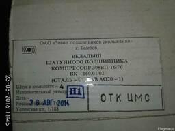 Вкладыш ВК-160-01Р1, вкладыш вк 160-01