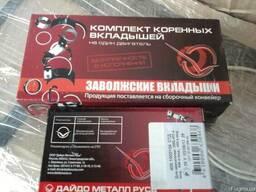 Вкладыши Газель, Волга, Уаз, ЗМЗ 406
